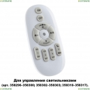 358301 Пульт ДУ Novotech (Новотех)