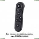 358339 Беспроводной пульт дистанционного управления Novotech (Новотех), Gestion