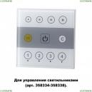 358340 Настенная панель дистанционного управления Novotech (Новотех), Gestion