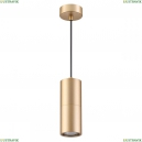3828/1 Подвесной светильник Odeon Light (Одеон Лайт), Duetta