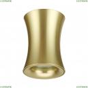 4226/1C Потолочный накладной светильник Odeon Light (Одеон Лайт), Zetta