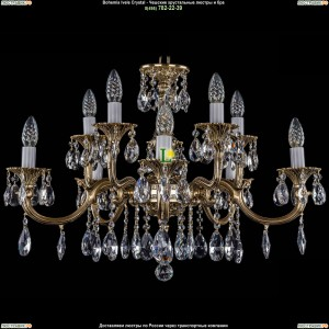1702/5+5/265+110/A/GB Подвесная люстра Bohemia Ivele Crystal (Богемия)