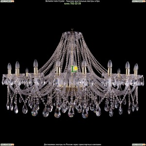 1413/20/530-80/G Люстра Большая Bohemia Ivele Crystal (Богемия)