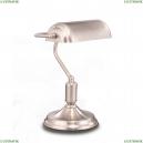 Z154-TL-01-N Настольная лампа Maytoni (Майтони), Kiwi