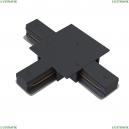 TRA002CT-11B Коннектор T-образный Maytoni (Майтони), Accessories For Tracks