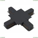 TRA002CX-11B Коннектор X-образный Maytoni (Майтони), Accessories For Tracks