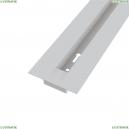 TRX004-112W Аксессуар для трекового светильника Maytoni (Майтони), Track