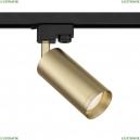 TR004-1-GU10-MG Однофазный светильник для трека Maytoni (Майтони), Track lamps