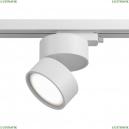 TR007-1-12W3K-W Однофазный LED светильник 12W 3000К для трека Maytoni (Майтони), Track lamps