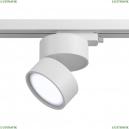 TR007-1-12W4K-W Однофазный LED светильник 12W 4000К для трека Maytoni (Майтони), Track lamps