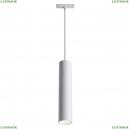 TR016-2-12W4K-W Трековый светильник 13W 4000К для магнитного шинопровода Maytoni (Майтони), Track lamps