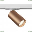 TR020-1-GU10-WC Однофазный светильник для трека Focus S Maytoni, Focus S