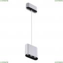 357950 Подвесной светодиодный светильник Novotech (Новотех), Bella