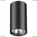 370420 Потолочный светильник Novotech (Новотех), Pipe