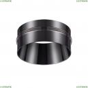370527 Декоративное кольцо к светильникам 370517 - 370523 Novotech (Новотех), Unite