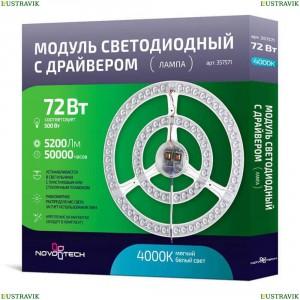 357571 Светодиодный модуль Novotech (Новотех)