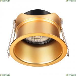 370447 Встраиваемый светильник Novotech (Новотех), Butt