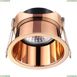 370450 Встраиваемый светильник Novotech (Новотех), Butt