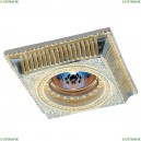 369832 Встраиваемый светильник Novotech (Новотех), Sandstone 375
