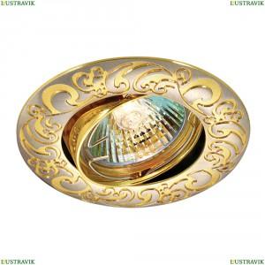 369690 Встраиваемый светильник Novotech (Новотех), Henna