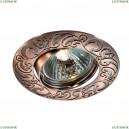 369641 Встраиваемый светильник Novotech (Новотех), Henna