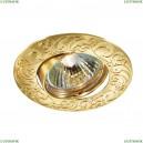 369644 Встраиваемый светильник Novotech (Новотех), Henna