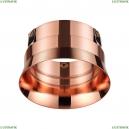 370571 Декоративное кольцо к артикулам 370565 - 370567 Novotech (Новотех), Carino