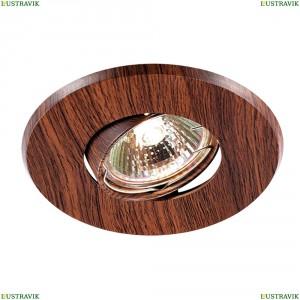 369710 Встраиваемый светильник Novotech (Новотех), Wood