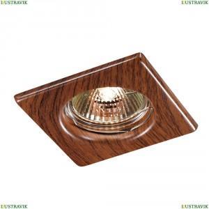 369717 Встраиваемый светильник Novotech (Новотех), Wood