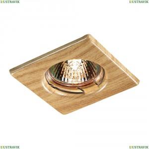 369716 Встраиваемый светильник Novotech (Новотех), Wood