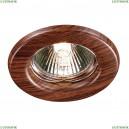 369714 Встраиваемый светильник Novotech (Новотех), Wood