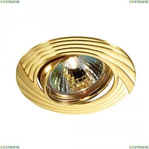 369613 Встраиваемый светильник Novotech (Новотех), Trek