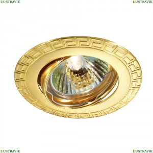369619 Встраиваемый светильник Novotech (Новотех), Coil