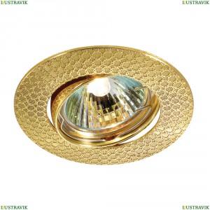 369627 Встраиваемый светильник Novotech (Новотех), Dino