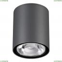 358011 Уличный светодиодный светильник Novotech (Новотех), Tumbler