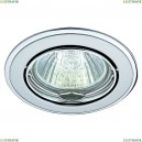 369104 Встраиваемый светильник Novotech (Новотех), Crown
