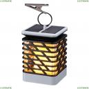 357990 Уличный светильник на солнечной батарее Novotech (Новотех), Fuoco