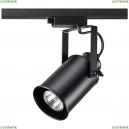 370410 Трековый светильник Novotech (Новотех), Pipe