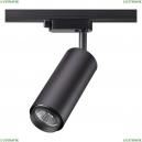 370414 Трековый светильник Novotech (Новотех), Pipe