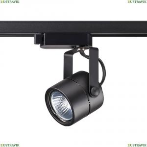370427 Трековый светильник Novotech (Новотех), Pipe