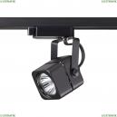 370429 Трековый светильник Novotech (Новотех), Pipe