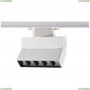 357843 Трековый светодиодный светильник Novotech (Новотех), Eos