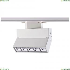 357844 Трековый светодиодный светильник Novotech (Новотех), Eos