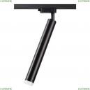 357885 Трековый светодиодный светильник Novotech (Новотех), Modo