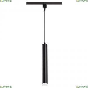 357891 Трековый светодиодный светильник Novotech (Новотех), Modo