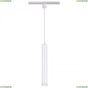 357892 Трековый светодиодный светильник Novotech (Новотех), Modo