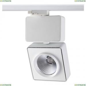 357871 Трековый светодиодный светильник Novotech (Новотех), Zeus