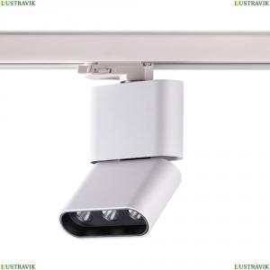 357953 Трековый светодиодный светильник Novotech (Новотех), Bella