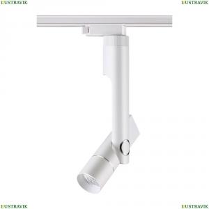 357970 Трековый светодиодный светильник Novotech (Новотех), Lepide