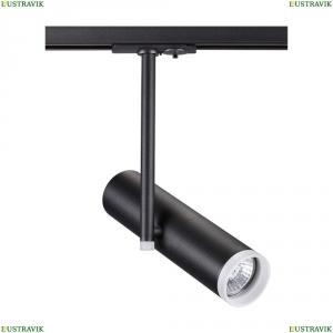 370575 Трековый светильник Novotech (Новотех), Batra